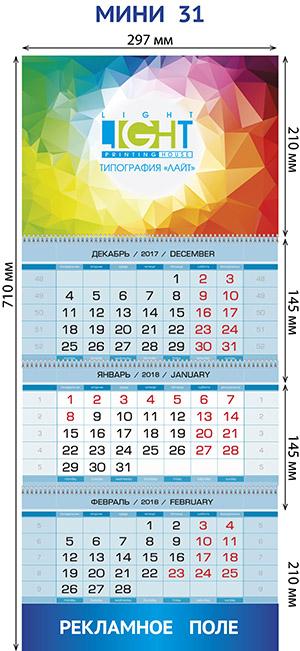Типография «Лайт» создает и печатает фирменные календари любой сложности